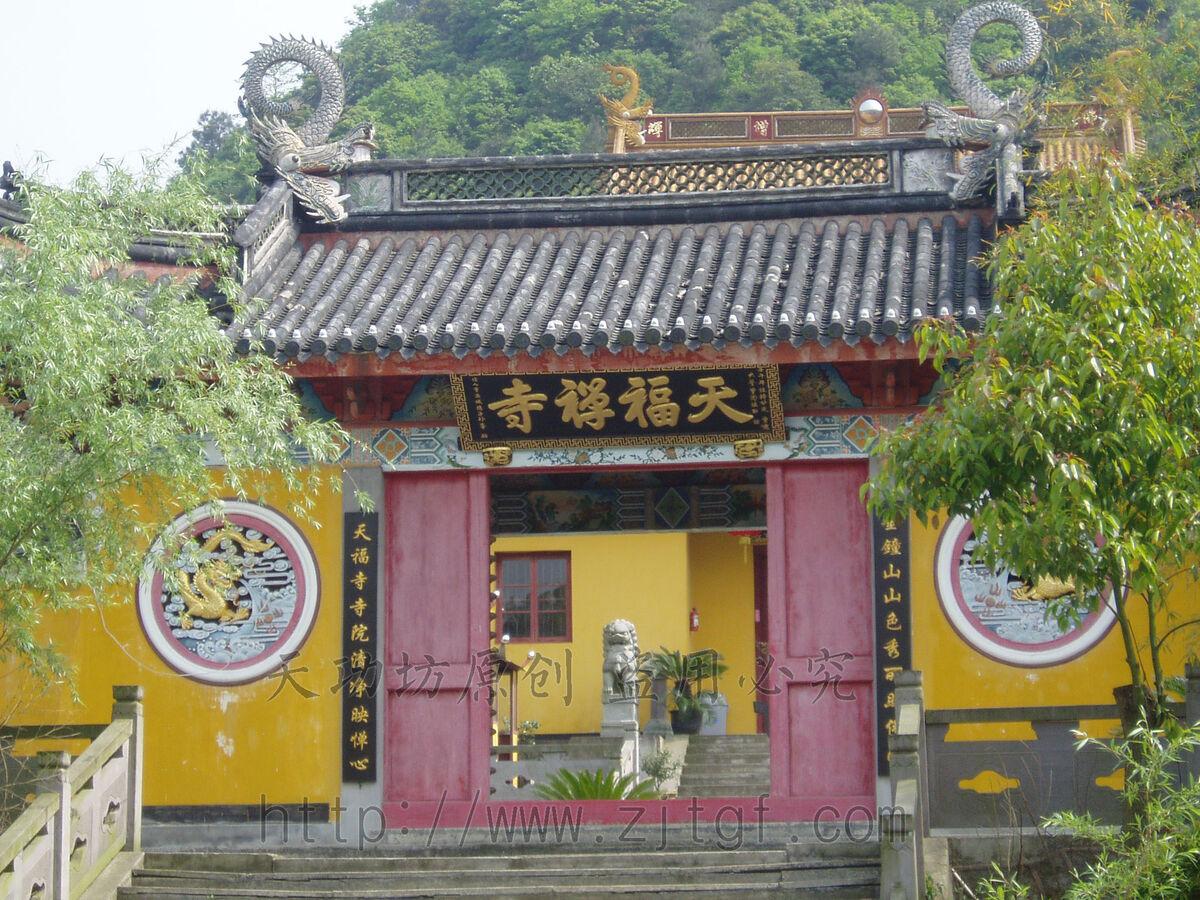 唐溪天福寺