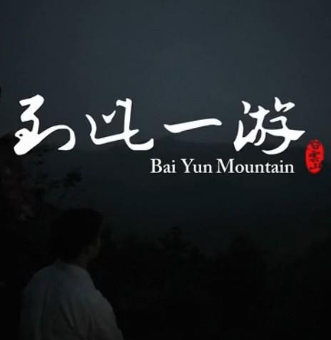 杭州首部大学生独立电影《到此一游》公映图片