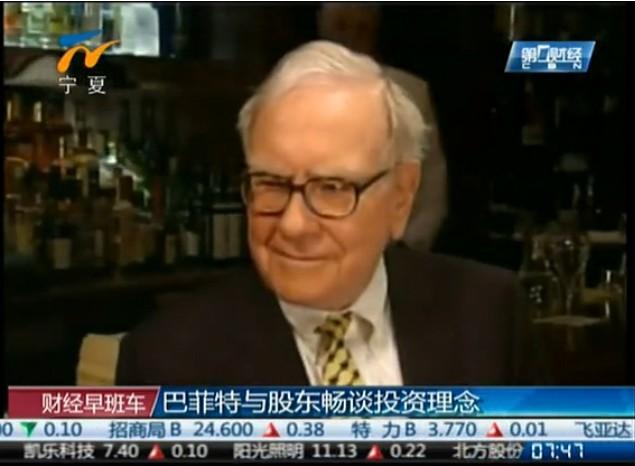 巴菲特与股东畅谈投资理念