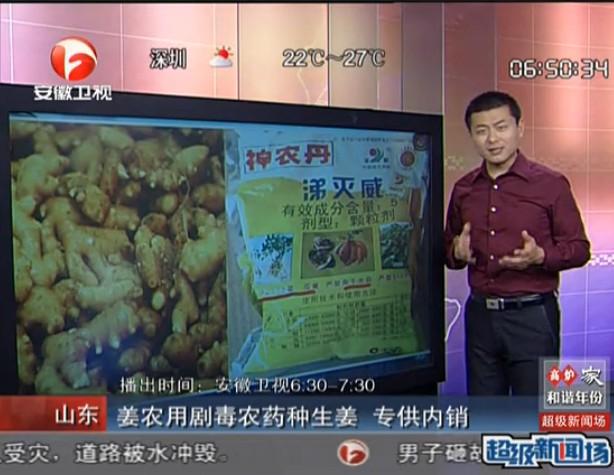 山东:姜农用剧毒农药种生姜 专供内销