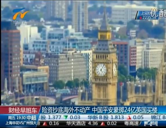 中国平安24亿英国买楼