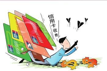 信用卡积分大缩水引消费者抱怨
