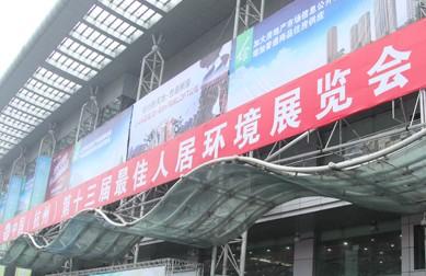 开幕:杭州第13届最佳人居展