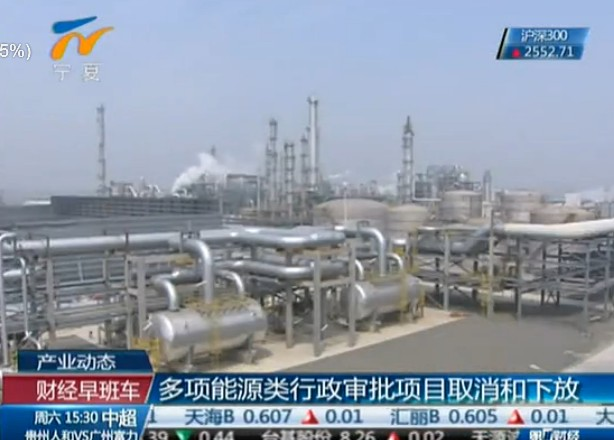 国务院取消和下放多项能源类行政审批项目