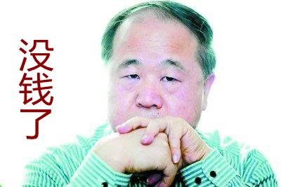 媒体称莫言在北京五环外购房200平米花掉360万