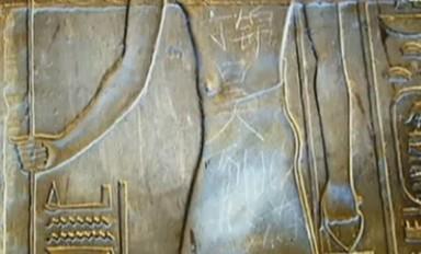 埃及文物遭汉语涂鸦
