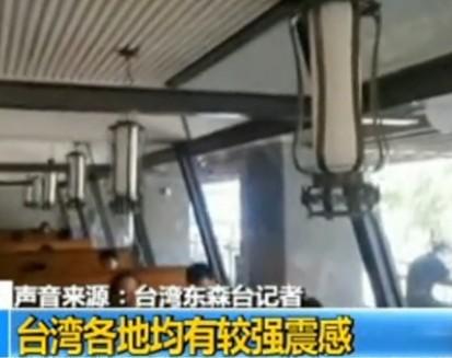 台湾南投发生地震瞬间