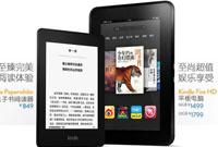 电子阅读器Kindle国内将开卖