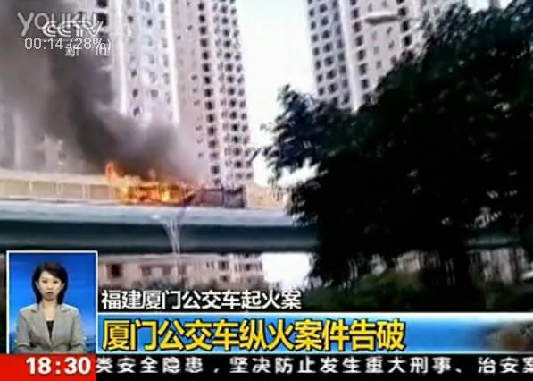 厦门BRT公交车纵火嫌犯被当场烧死