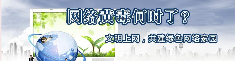 文明上网,共建绿色网络家园