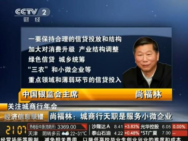 尚福林:城商行天职是服务小微企业