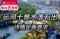 第18期:运河十景诗情足画意浓