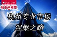 第19期:杭州专业市场涅��之路