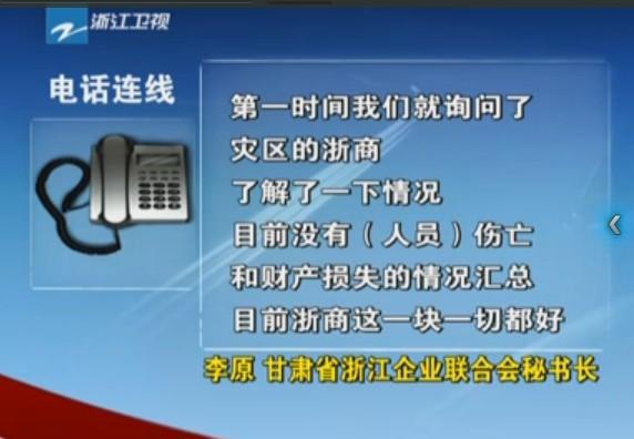 甘肃地震 在陇浙商未受影响