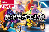 第20期:杭州电动车乱象