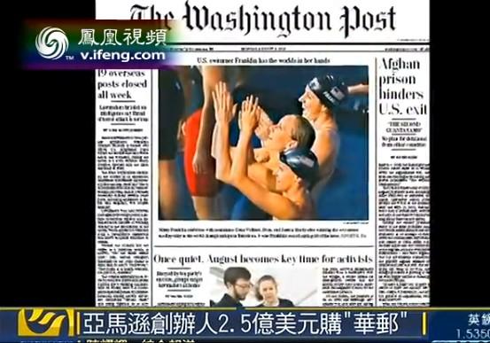 亚马逊创办人以2.5亿美元买下华盛顿邮报