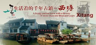 生活着的千年古镇―西塘