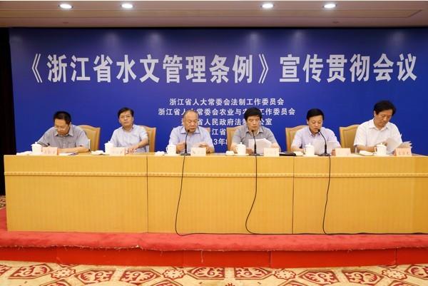《浙江省水文管理条例》宣传贯彻会议在杭州召开