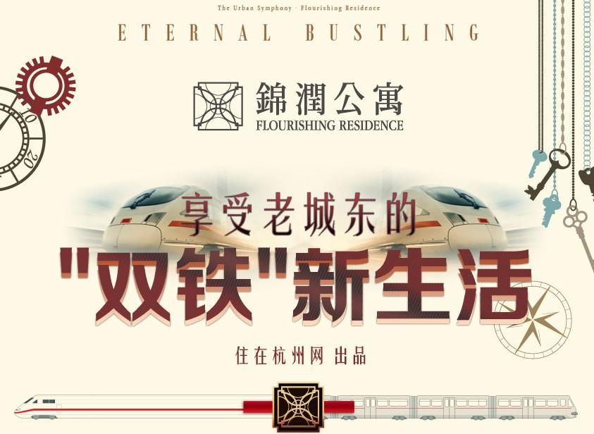 """锦润公寓:享受""""老城东""""的双铁生活"""