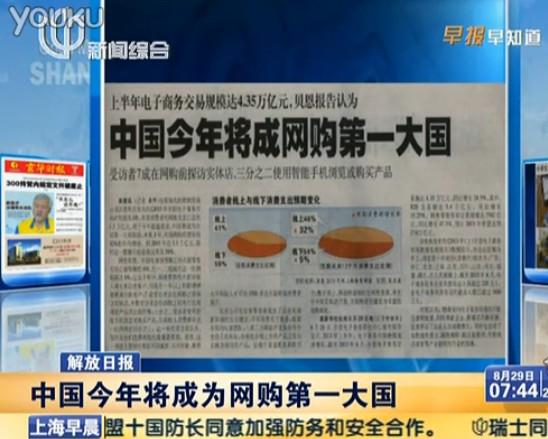 中国今年将成为网购第一大国