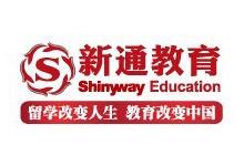 新通国际教育集团(宁波校区)