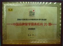 宁波教育行业AAA级理事合作单位