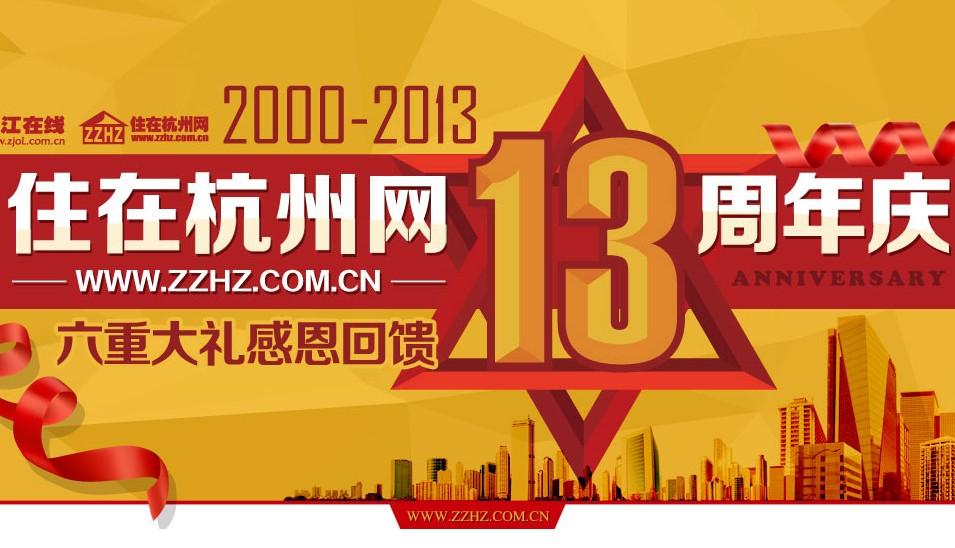 住在杭州网13周年庆