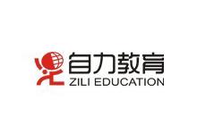 宁波自力教育