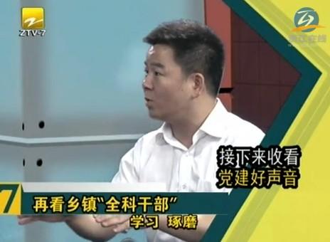"""【党建好声音第20期】再看乡镇""""全科干部"""""""