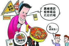 """杭州餐饮企业自降身价""""过冬"""""""