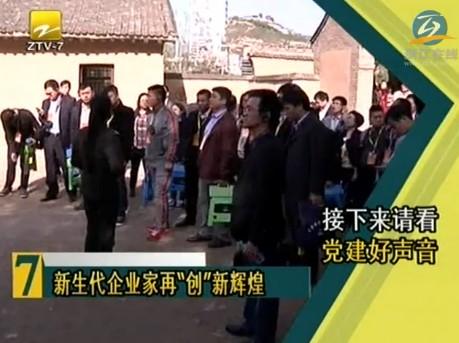 """【党建好声音第21期】新生代企业家""""创""""出新辉煌"""