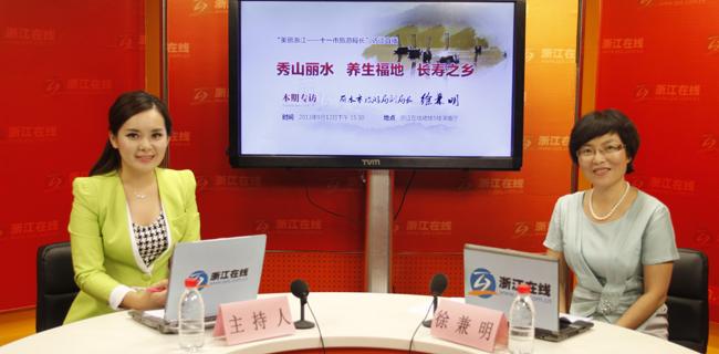 浙江旅游新闻网