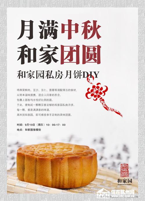 """""""月满中秋,和家团圆""""私房月饼diy活动海报图片"""