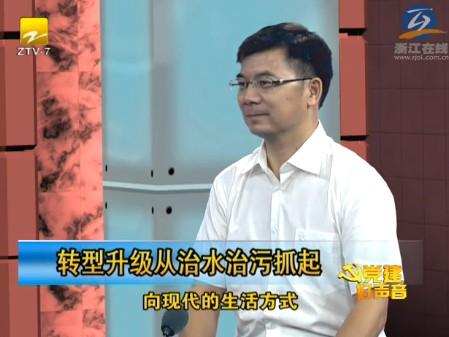 【党建好声音第23期】转型升级从治水治污抓起