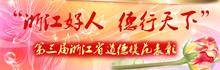 浙江好人德行天下 第三届浙江省道德模范表彰活动