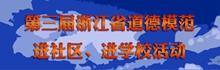 第三届浙江省道德模范进社区、进学校