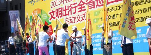 2013文明出行全省巡回宣传月大型公益活动正式启动