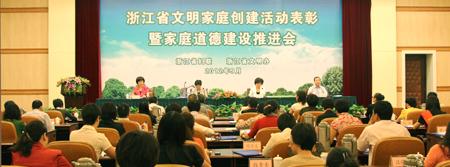 省文明家庭创建活动表彰暨家庭道德建设推进会举行