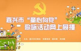 """嘉兴""""童心向党""""歌咏活动网上展播"""