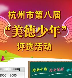 """杭州第八届""""美德少年""""评比"""