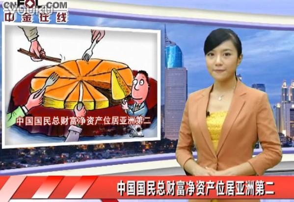 中国国民总财富净资产位居亚洲第二
