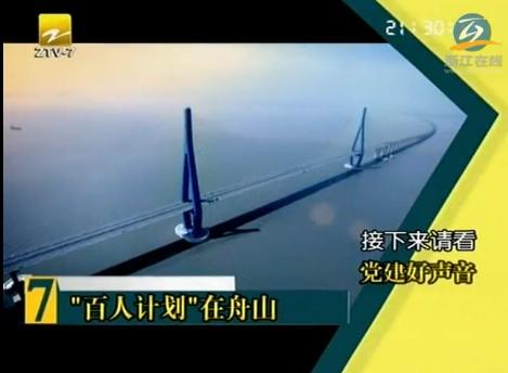 """【党建好声音第25期】""""百人计划""""在舟山"""