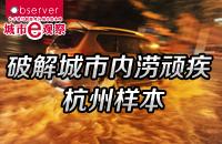 第23期:破解城市内涝顽疾・杭州样本