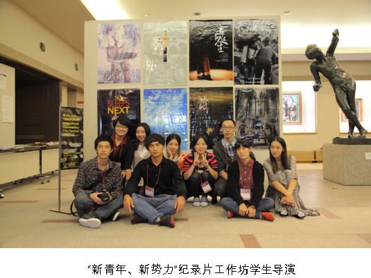 院作品入围日本山形国际纪录片电影节