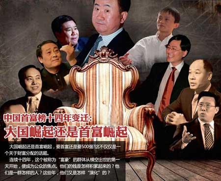中国首富榜十四年变迁:大国崛起还是首富崛起