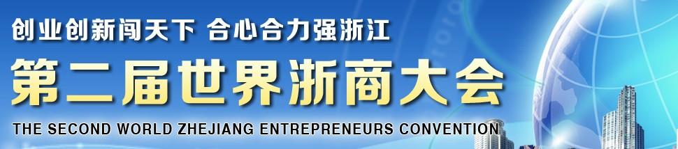 第二届世界浙商大会26日举行