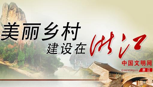 美丽乡村建设在浙江