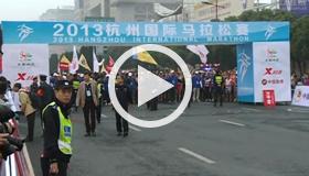 [视频]2013最美马拉松 今日杭州开跑