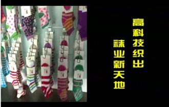 高科技织出袜业新天地