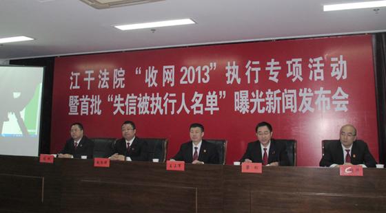 江干区法院召开新闻发布会